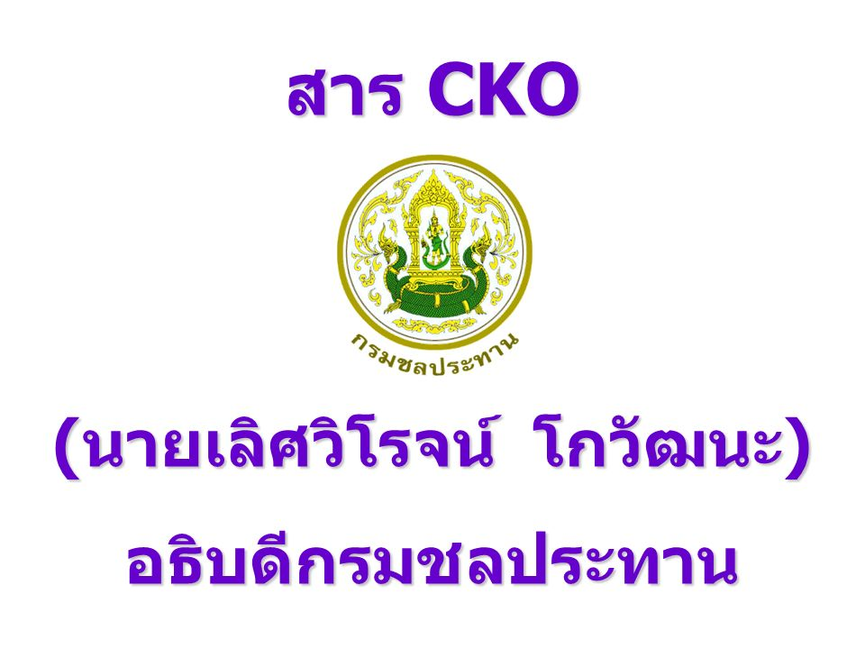 สาร CKO ( นายเลิศวิโรจน์ โกวัฒนะ ) อธิบดีกรมชลประทาน