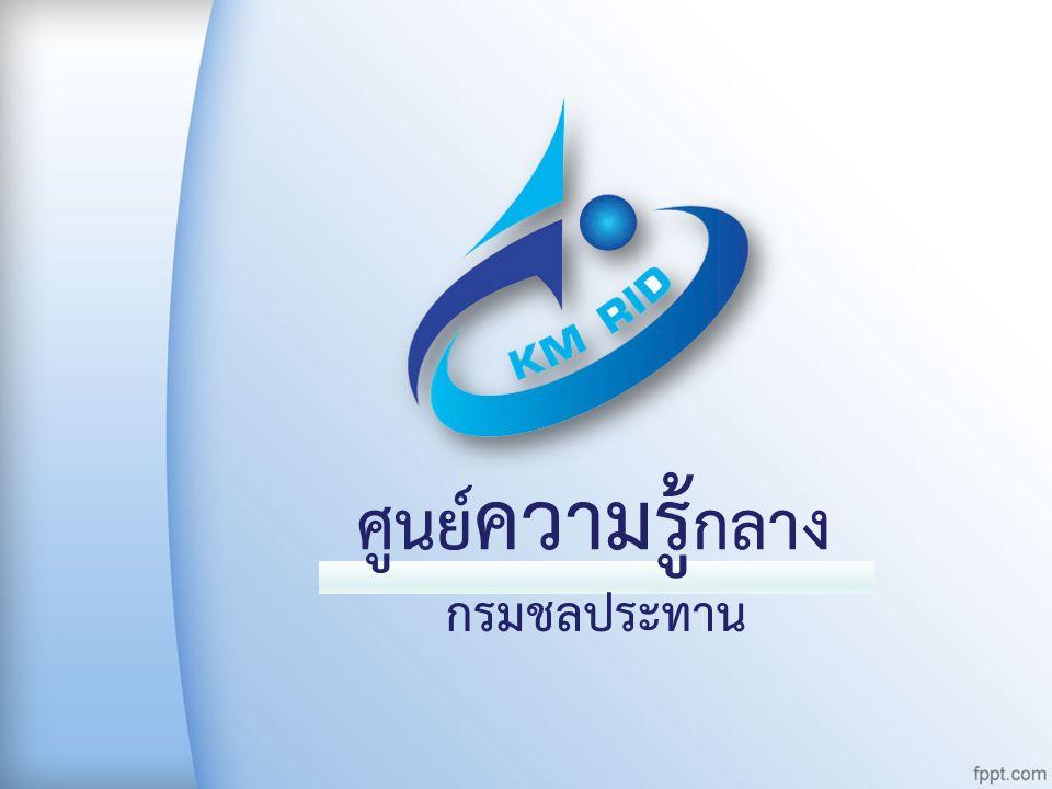 Website : http://kmcenter.rid.go.th