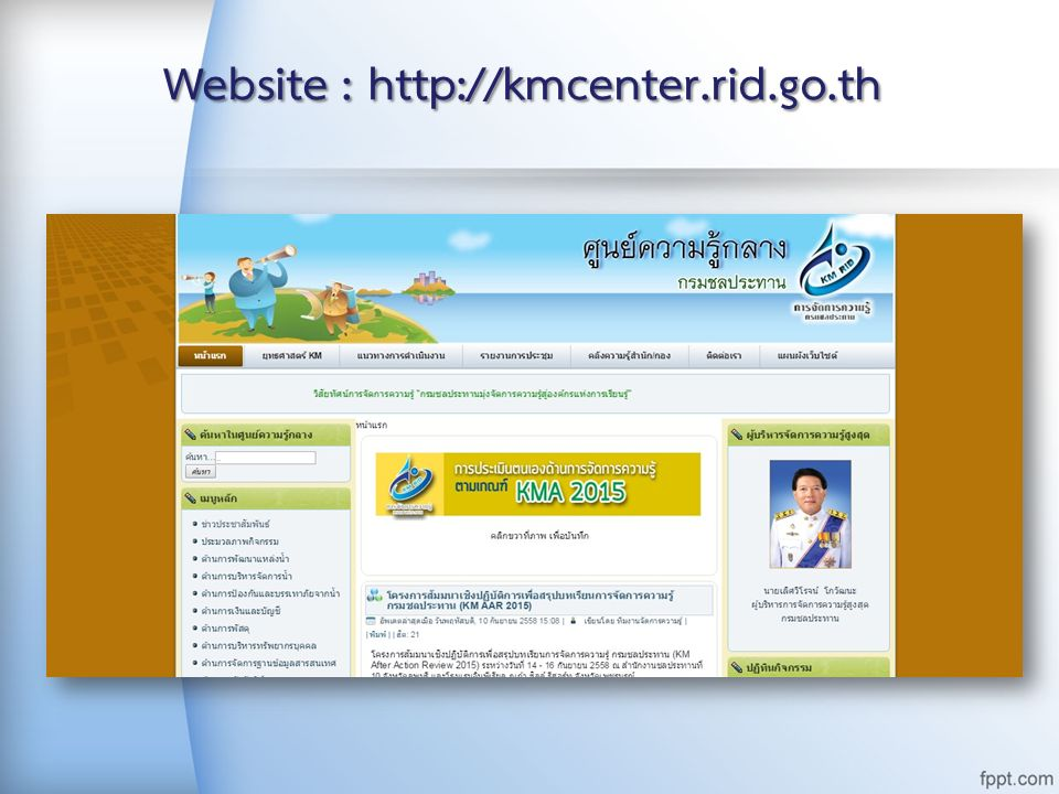 Website : http://kmcenter.rid.go.th