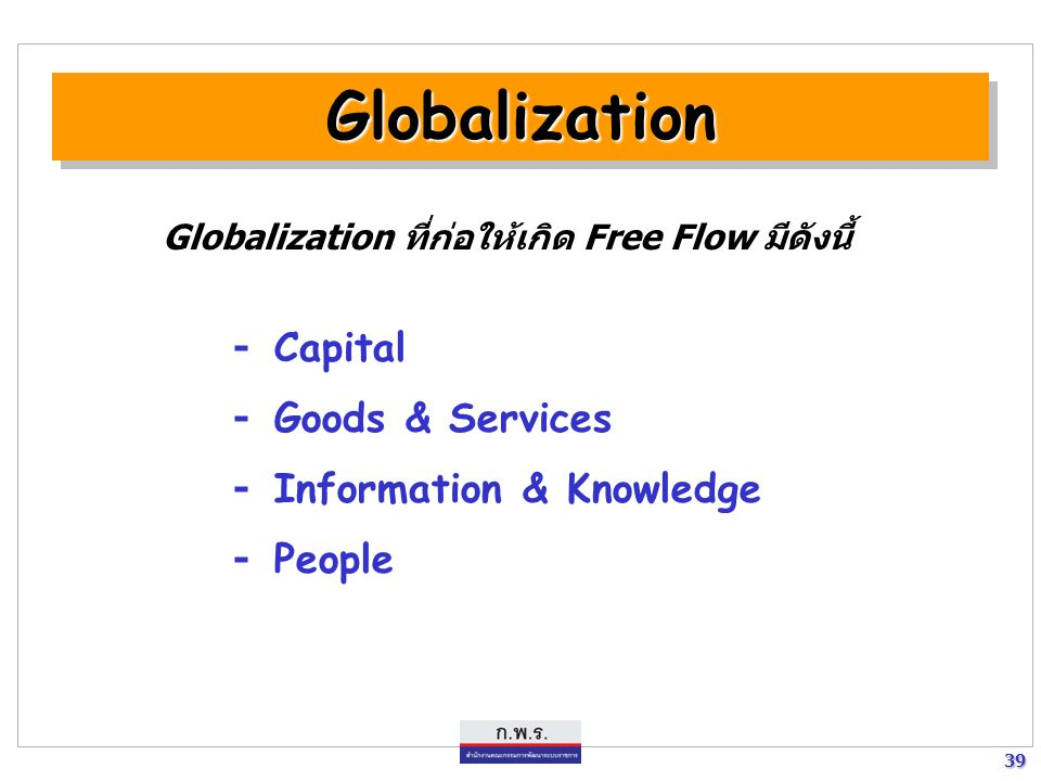 38 38 ผู้นำยุคปัจจุบัน จะต้อง...  Democratization  Globalization  Technology : Information, Nano, Bio, Material Science