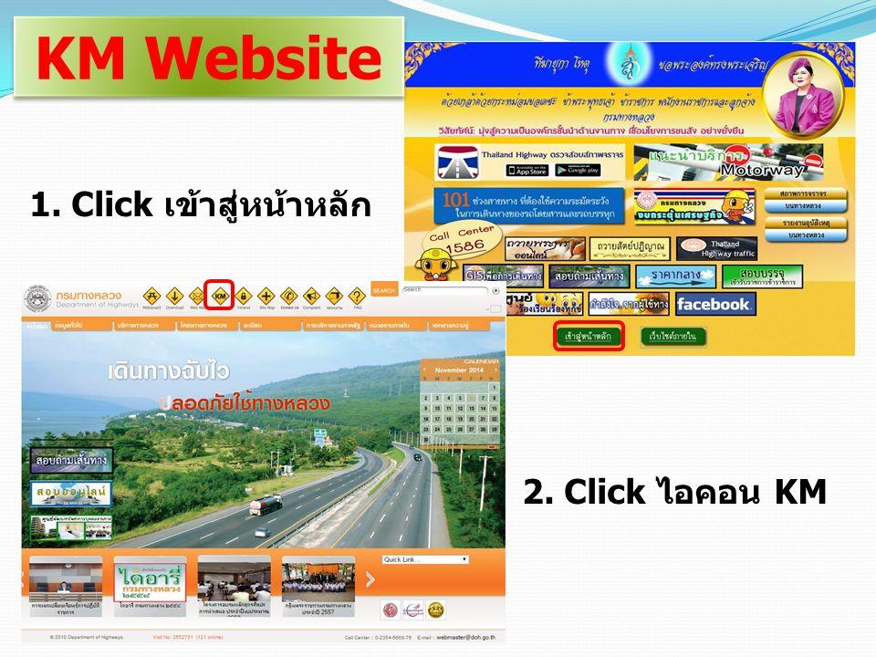 2. Click ไอคอน KM 1. Click เข้าสู่หน้าหลัก KM Website