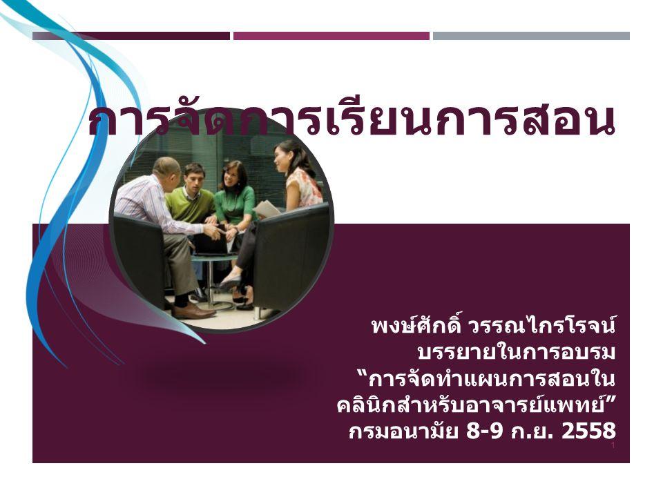 พงษ์ศักดิ์ วรรณไกรโรจน์ บรรยายในการอบรม การจัดทำแผนการสอนใน คลินิกสำหรับอาจารย์แพทย์ กรมอนามัย 8-9 ก.