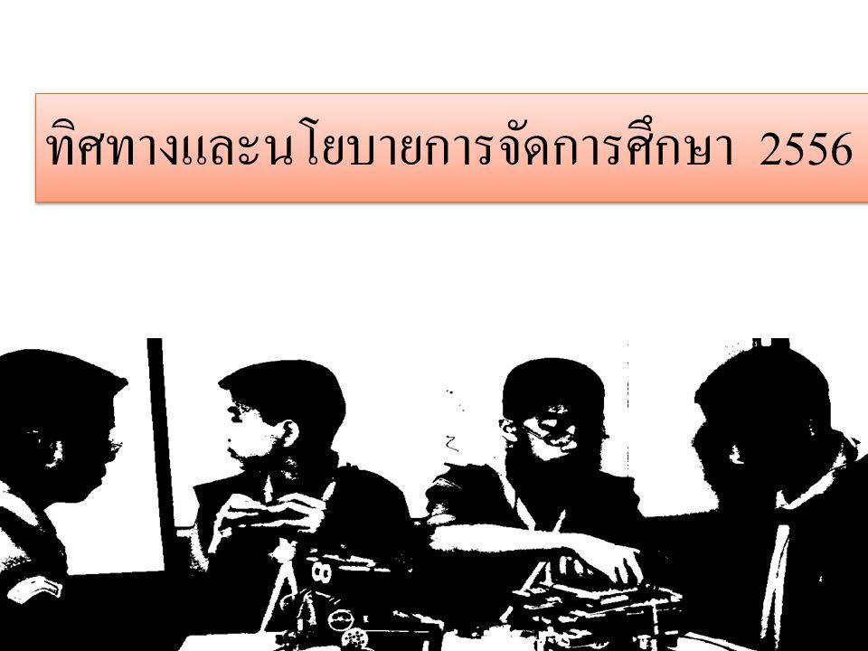 ทิศทางและนโยบายการจัดการศึกษา 2556