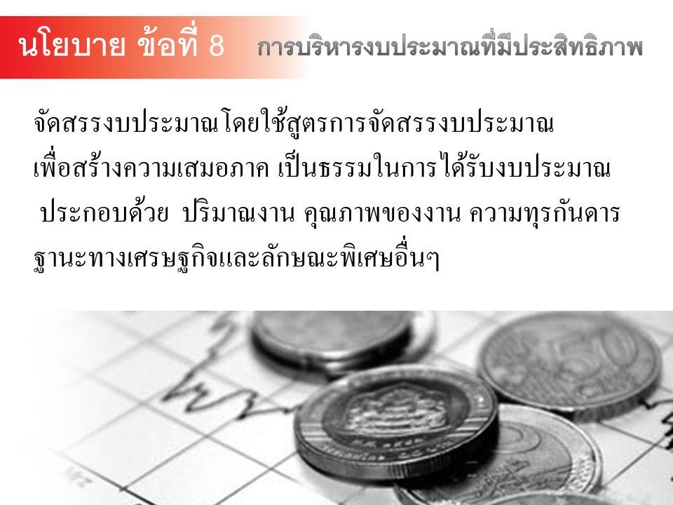 นโยบาย ข้อที่ 8 จัดสรรงบประมาณโดยใช้สูตรการจัดสรรงบประมาณ เพื่อสร้างความเสมอภาค เป็นธรรมในการได้รับงบประมาณ ประกอบด้วย ปริมาณงาน คุณภาพของงาน ความทุรกันดาร ฐานะทางเศรษฐกิจและลักษณะพิเศษอื่นๆ