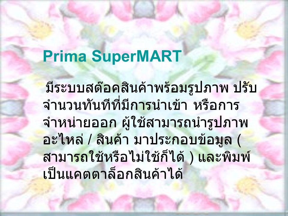 * ความสามารถ Prima SuperMART มีระบบใช้งานกับ จอภาพแบบสัมผัส ค้นหาสินค้าที่สะดวก สามารถโปรแกรมแป้นพิมพ์กำหนดให้ เป็น ปุ่มพิเศษสำหรับสินค้าที่ขาย บ่อย ๆ