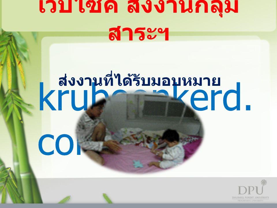 เว็ปไซค์ ส่งงานกลุ่ม สาระฯ kruboonkerd. com ส่งงานที่ได้รับมอบหมาย