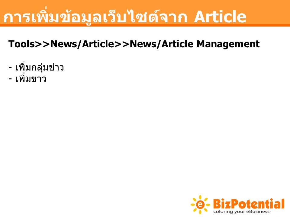 การเพิ่มข้อมูลเว็บไซต์จาก Article Tools>>News/Article>>News/Article Management - เพิ่มกลุ่มข่าว - เพิ่มข่าว
