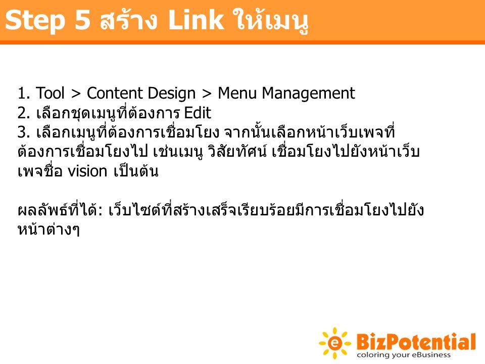 1. Tool > Content Design > Menu Management 2. เลือกชุดเมนูที่ต้องการ Edit 3.