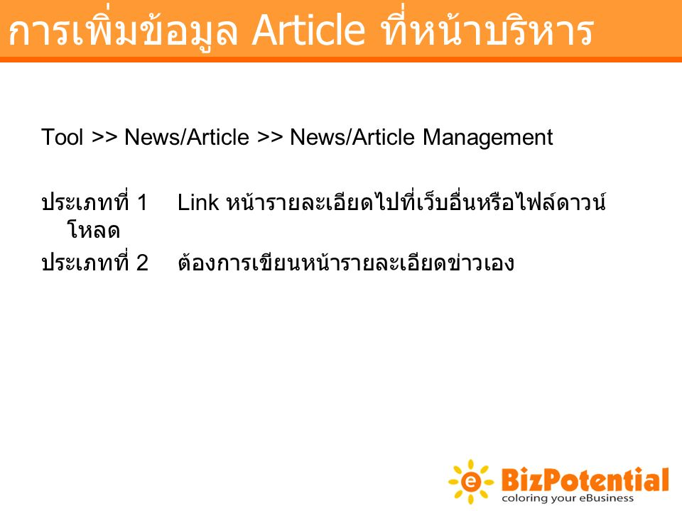 Tool >> News/Article >> News/Article Management ประเภทที่ 1Link หน้ารายละเอียดไปที่เว็บอื่นหรือไฟล์ดาวน์ โหลด ประเภทที่ 2 ต้องการเขียนหน้ารายละเอียดข่าวเอง การเพิ่มข้อมูล Article ที่หน้าบริหาร