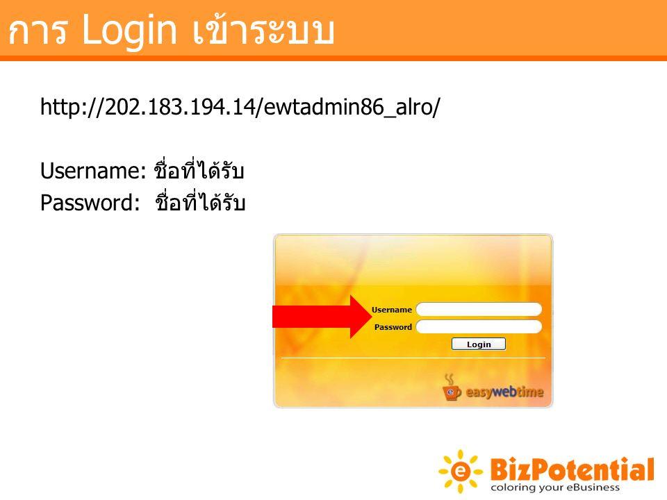 การ Login เข้าระบบ http://202.183.194.14/ewtadmin86_alro/ Username: ชื่อที่ได้รับ Password: ชื่อที่ได้รับ