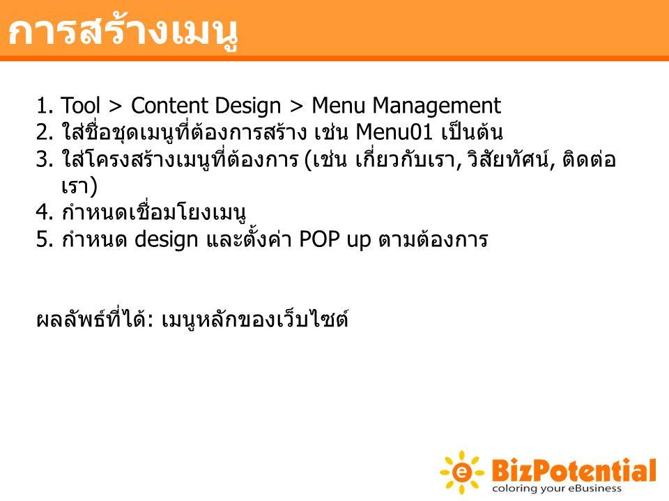 การสร้างเมนู 1.Tool > Content Design > Menu Management 2.