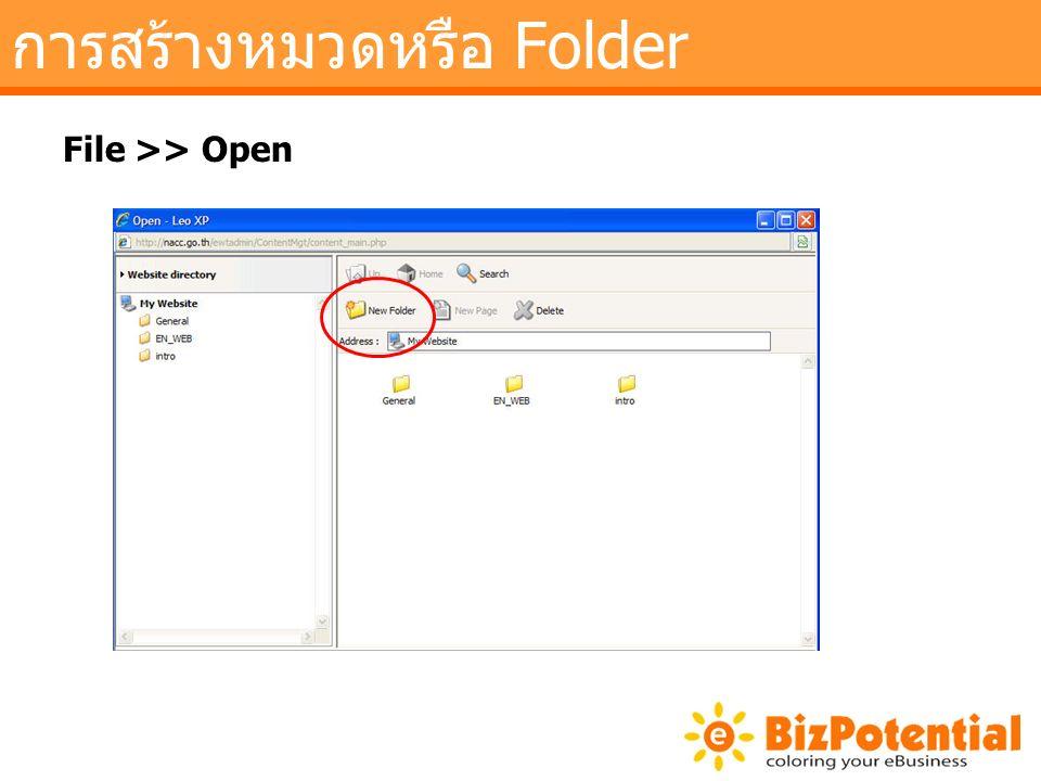 การสร้างหมวดหรือ Folder File >> Open