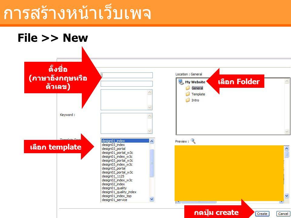 การสร้างหน้าเว็บเพจ File >> New เลือก template ตั้งชื่อ (ภาษาอังกฤษหรือ ตัวเลข) กดปุ่ม create เลือก Folder