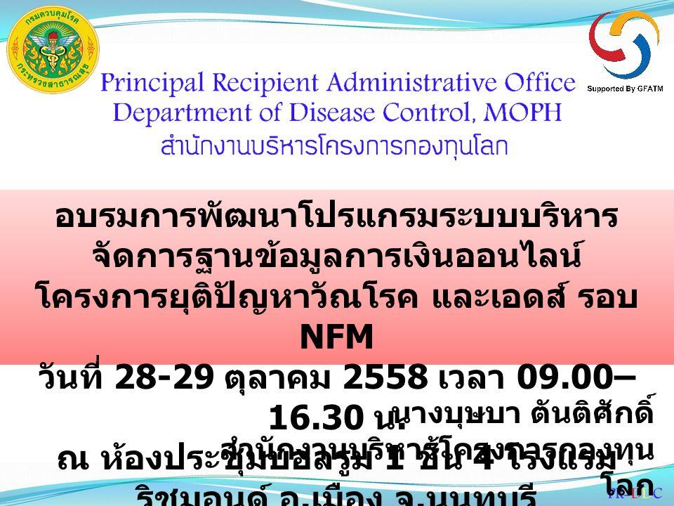 อบรมการพัฒนาโปรแกรมระบบบริหาร จัดการฐานข้อมูลการเงินออนไลน์ โครงการยุติปัญหาวัณโรค และเอดส์ รอบ NFM วันที่ 28-29 ตุลาคม 2558 เวลา 09.00– 16.30 น.