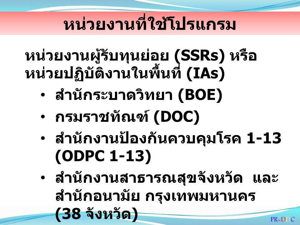หน่วยงานที่ใช้โปรแกรม หน่วยงานผู้รับทุนย่อย (SSRs) หรือ หน่วยปฏิบัติงานในพื้นที่ (IAs) สำนักระบาดวิทยา (BOE) กรมราชทัณฑ์ (DOC) สำนักงานป้องกันควบคุมโรค 1-13 (ODPC 1-13) สำนักงานสาธารณสุขจังหวัด และ สำนักอนามัย กรุงเทพมหานคร (38 จังหวัด )