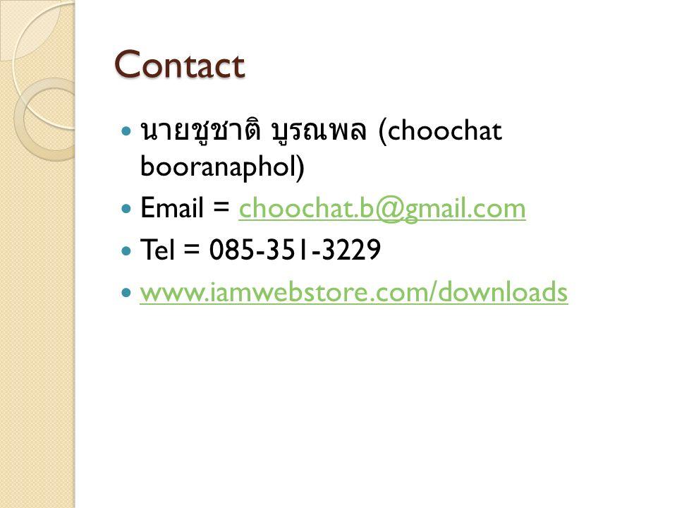 Contact นายชูชาติ บูรณพล (choochat booranaphol) Email = choochat.b@gmail.comchoochat.b@gmail.com Tel = 085-351-3229 www.iamwebstore.com/downloads
