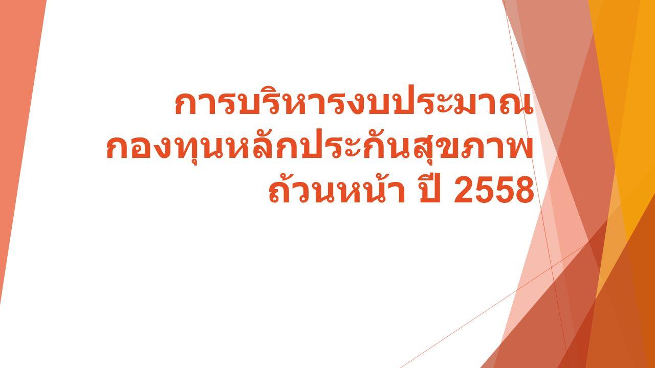 การบริหารงบประมาณ กองทุนหลักประกันสุขภาพ ถ้วนหน้า ปี 2558