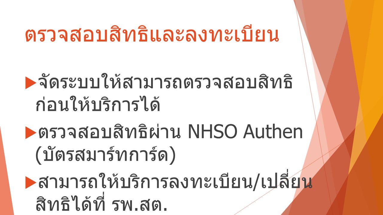 ตรวจสอบสิทธิและลงทะเบียน  จัดระบบให้สามารถตรวจสอบสิทธิ ก่อนให้บริการได้  ตรวจสอบสิทธิผ่าน NHSO Authen ( บัตรสมาร์ทการ์ด )  สามารถให้บริการลงทะเบียน / เปลี่ยน สิทธิได้ที่ รพ.