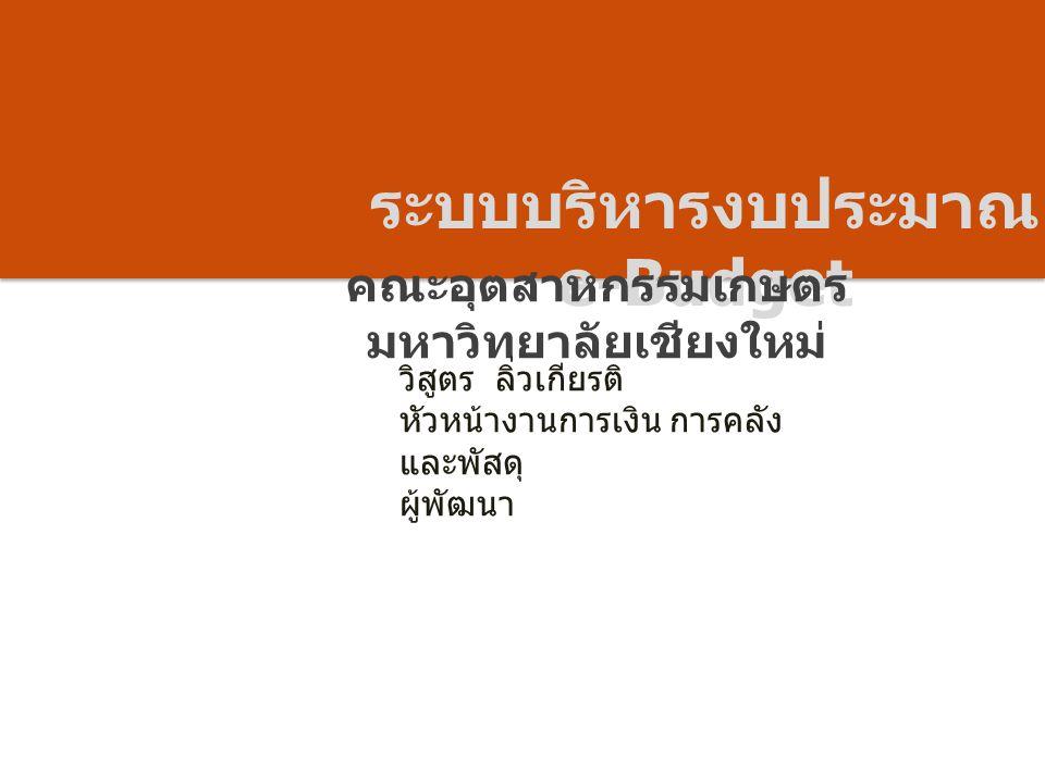 ระบบบริหารงบประมาณ e-Budget การพัฒนาระบบ © Faculty of Agro-Industry, Chiang Mai University เริ่มพัฒนาปี 2553 แล้วเสร็จใช้งานใน ปีงบประมาณ 2554 จนถึงปัจจุบันรวมเวลาใช้งาน 5 ปีงบประมาณ เป็นระบบบริหารจัดการด้านงบประมาณ และการเบิกจ่ายงบประมาณแผ่นดินและงบประมาณเงิน รายได้ สามารถรับรู้สถานะของงบประมาณและการใช้ จ่ายงบประมาณในแต่ละหมวดรายจ่าย กำหนดและ ติดตามโครงการต่างๆ รวมถึงรายการครุภัณฑ์ ที่ดินและ สิ่งก่อสร้างและครุภัณฑ์ต่ำกว่าเกณฑ์ ติดตามเร่งรัด สัญญายืมเงินที่เกินกำหนด เป็นระบบที่ไม่ได้ทำงาน ซ้ำซ้อนกับระบบ 3 มิติ ของมหาวิทยาลัยเชียงใหม่ เป็น ระบบที่สนับสนุนให้ผู้ที่มีหน้าที่รับผิดชอบในการ เบิกจ่ายได้มีการจัดเก็บข้อมูลการเบิกจ่ายอย่างเป็น ระบบ ใช้แทนการพิมพ์เรื่องขออนุมัติในโปรแกรม MS.