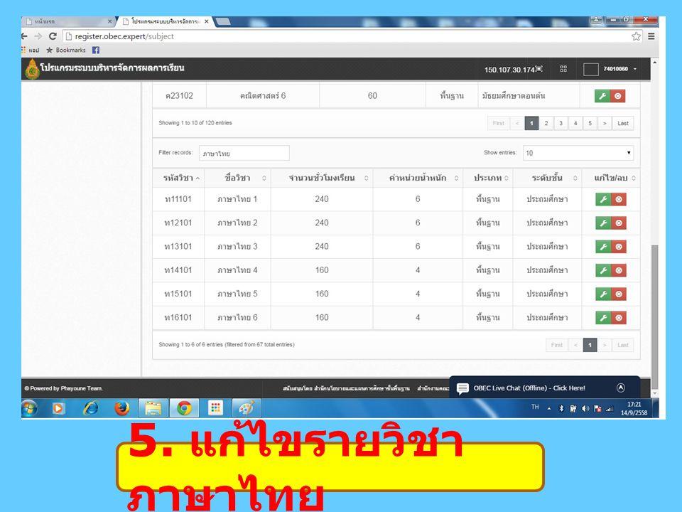 5. แก้ไขรายวิชา ภาษาไทย