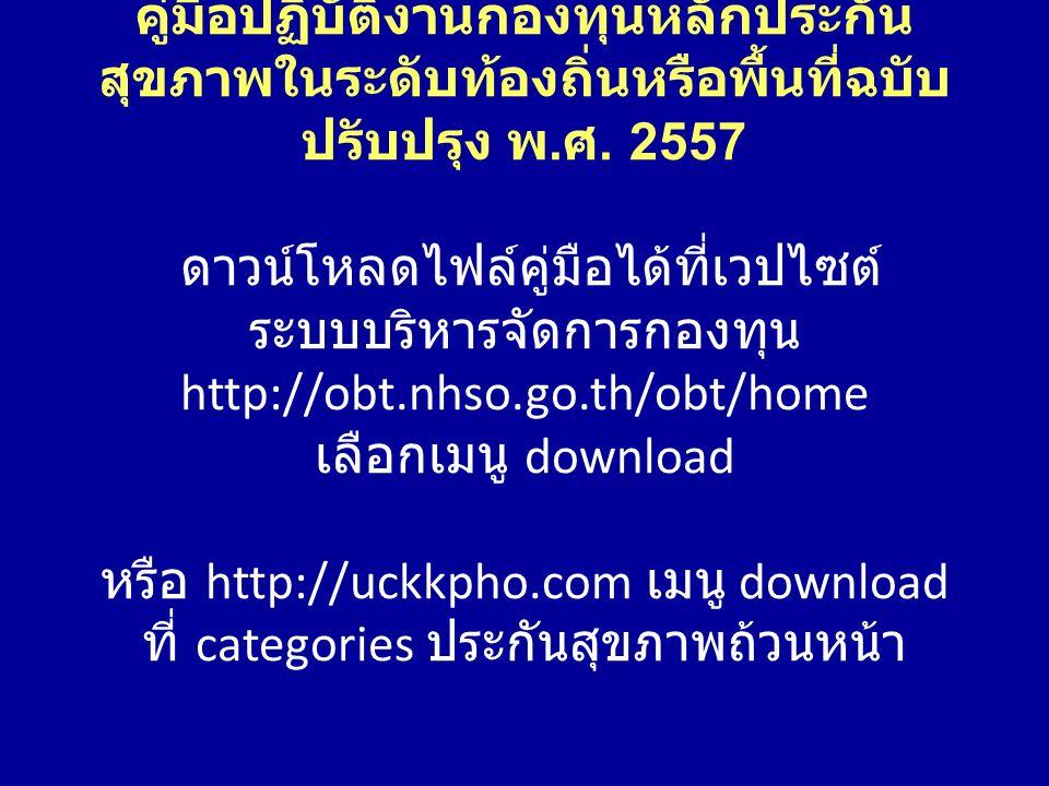 http://uckkpho.com คู่มือเล่ม ใหม่ พ. ศ. 2557