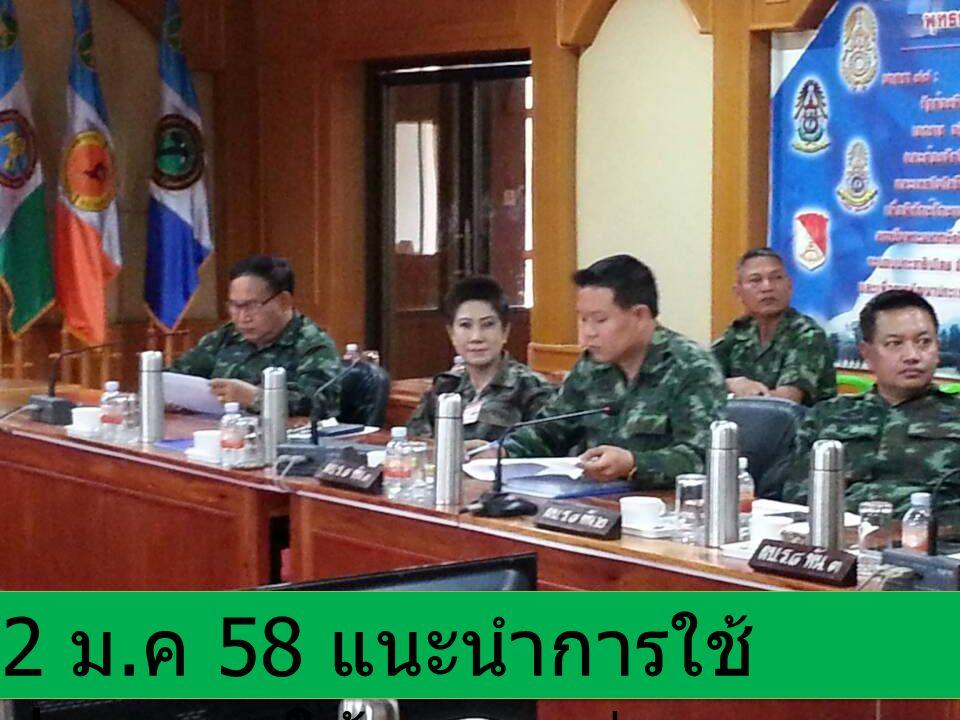 สายการงบประมาณของกองทัพบก ( ภาค การบริหาร )