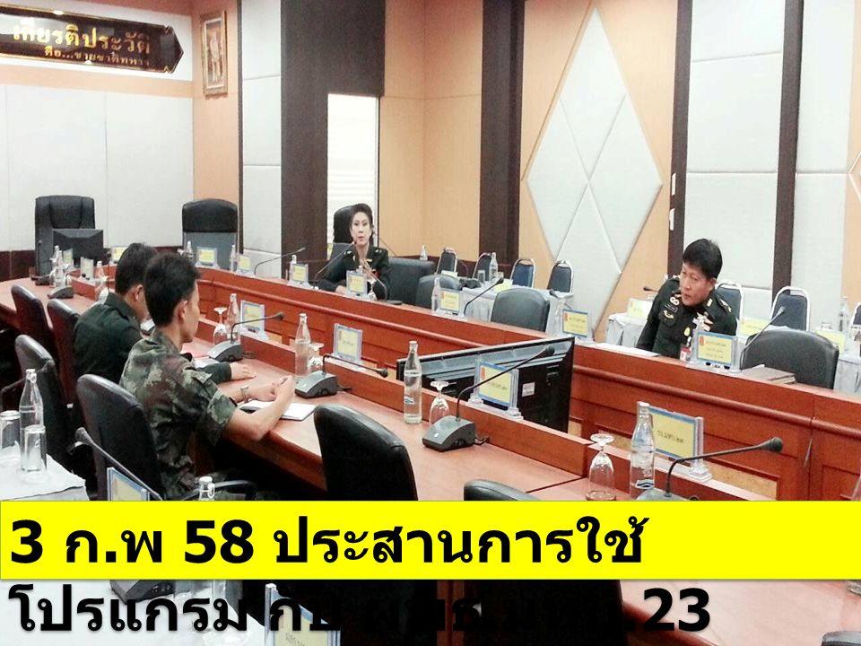 4 ก. พ 58 ใช้โปรแกรม ติดตามการ เบิกจ่าย โดย คณะอนุกรรมการ เร่งรัดการเบิกจ่าย มทบ.23