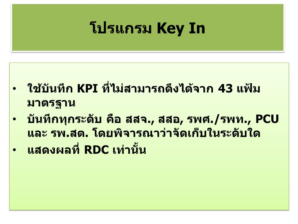 ใช้บันทึก KPI ที่ไม่สามารถดึงได้จาก 43 แฟ้ม มาตรฐาน บันทึกทุกระดับ คือ สสจ., สสอ, รพศ./รพท., PCU และ รพ.สต.