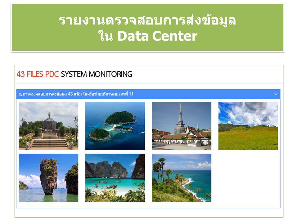 รายงานตรวจสอบการส่งข้อมูล ใน Data Center รายงานตรวจสอบการส่งข้อมูล ใน Data Center