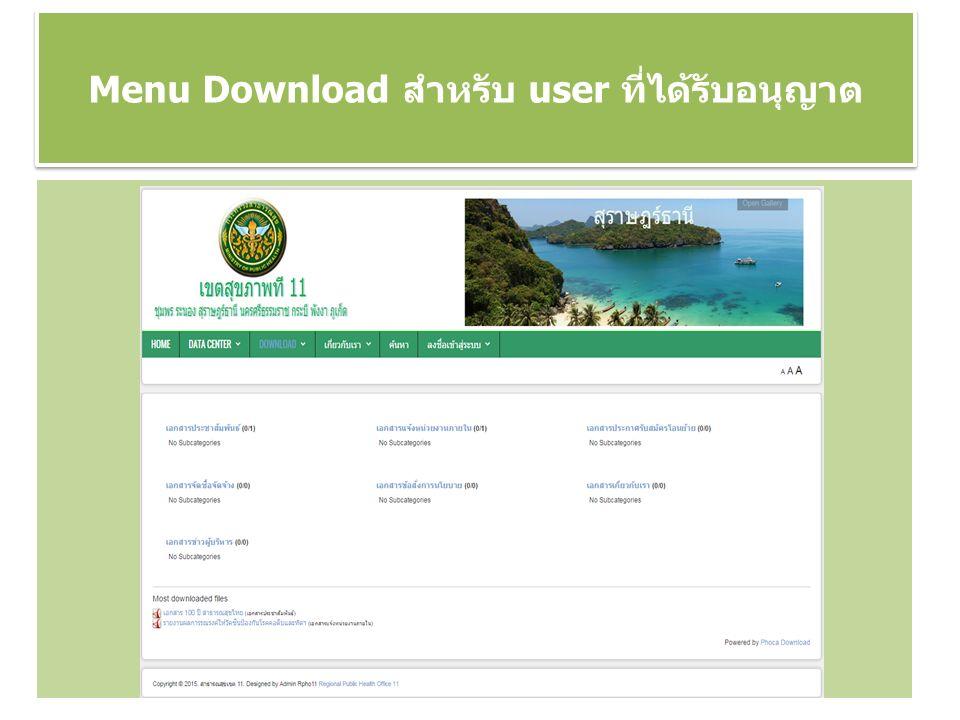 Menu Download สำหรับ user ที่ได้รับอนุญาต