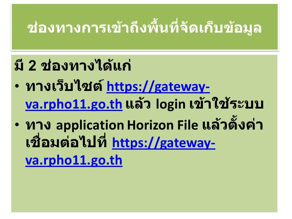 ช่องทางการเข้าถึงพื้นที่จัดเก็บข้อมูล มี 2 ช่องทางได้แก่ ทางเว็บไซต์ https://gateway- va.rpho11.go.th แล้ว login เข้าใช้ระบบhttps://gateway- va.rpho11.go.th ทาง application Horizon File แล้วตั้งค่า เชื่อมต่อไปที่ https://gateway- va.rpho11.go.thhttps://gateway- va.rpho11.go.th