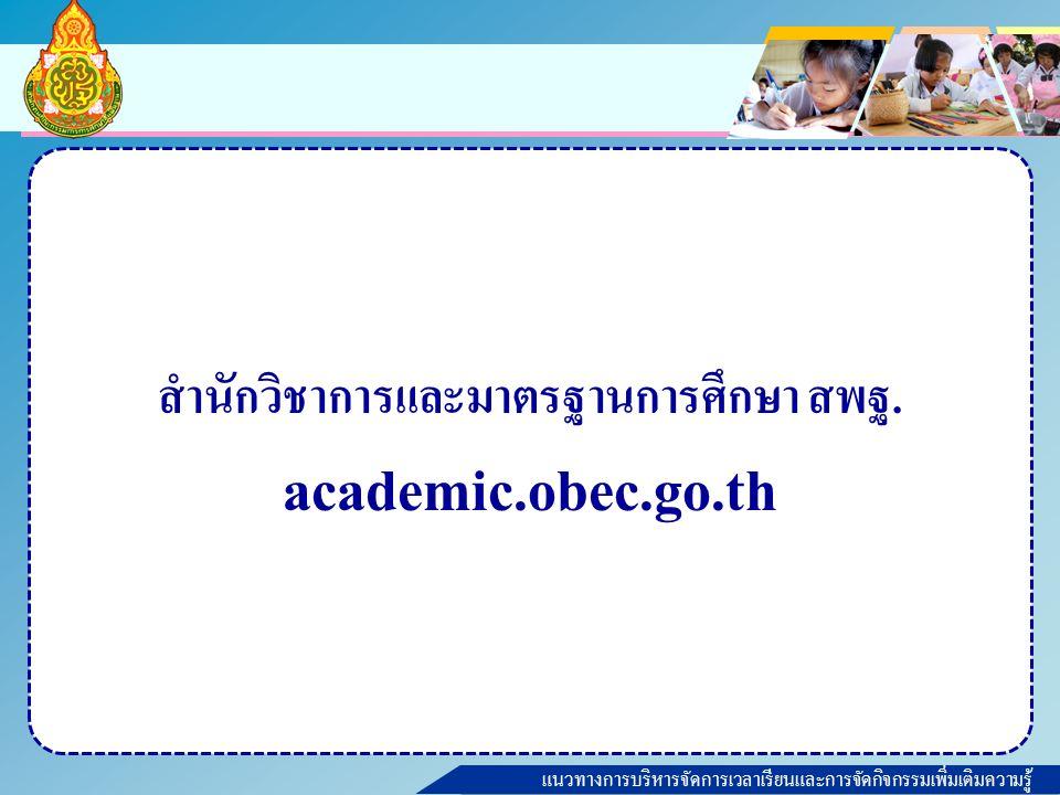 สำนักวิชาการและมาตรฐานการศึกษา สพฐ. academic.obec.go.th