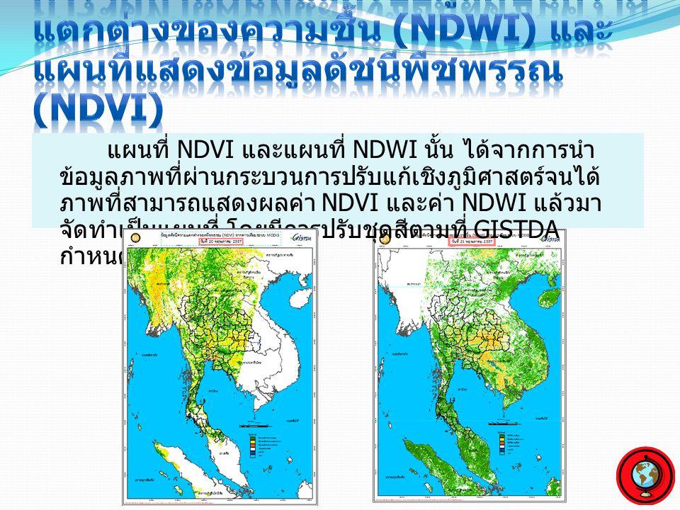 แผนที่ NDVI และแผนที่ NDWI นั้น ได้จากการนำ ข้อมูลภาพที่ผ่านกระบวนการปรับแก้เชิงภูมิศาสตร์จนได้ ภาพที่สามารถแสดงผลค่า NDVI และค่า NDWI แล้วมา จัดทำเป็นแผนที่ โดยมีการปรับชุดสีตามที่ GISTDA กำหนดดังภาพ