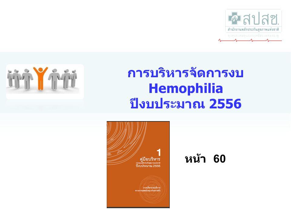 การบริหารจัดการงบ Hemophilia ปีงบประมาณ 2556 หน้า 60