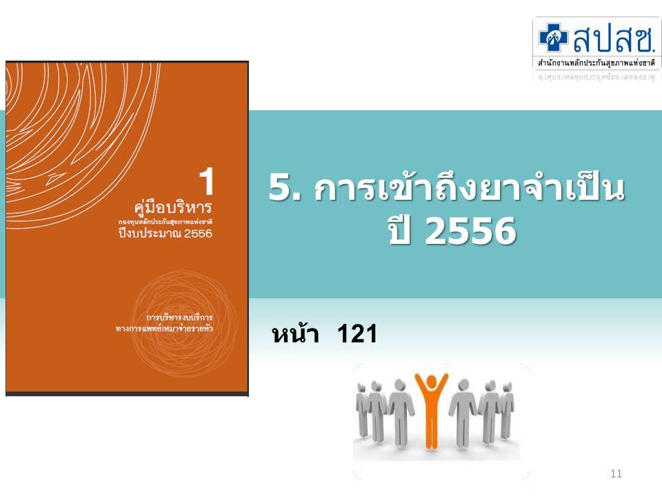 11 5. การเข้าถึงยาจำเป็น ปี 2556 หน้า 121