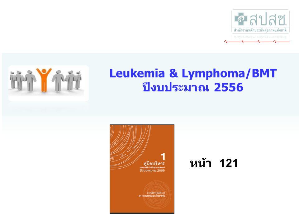 Leukemia & Lymphoma/BMT ปีงบประมาณ 2556 หน้า 121
