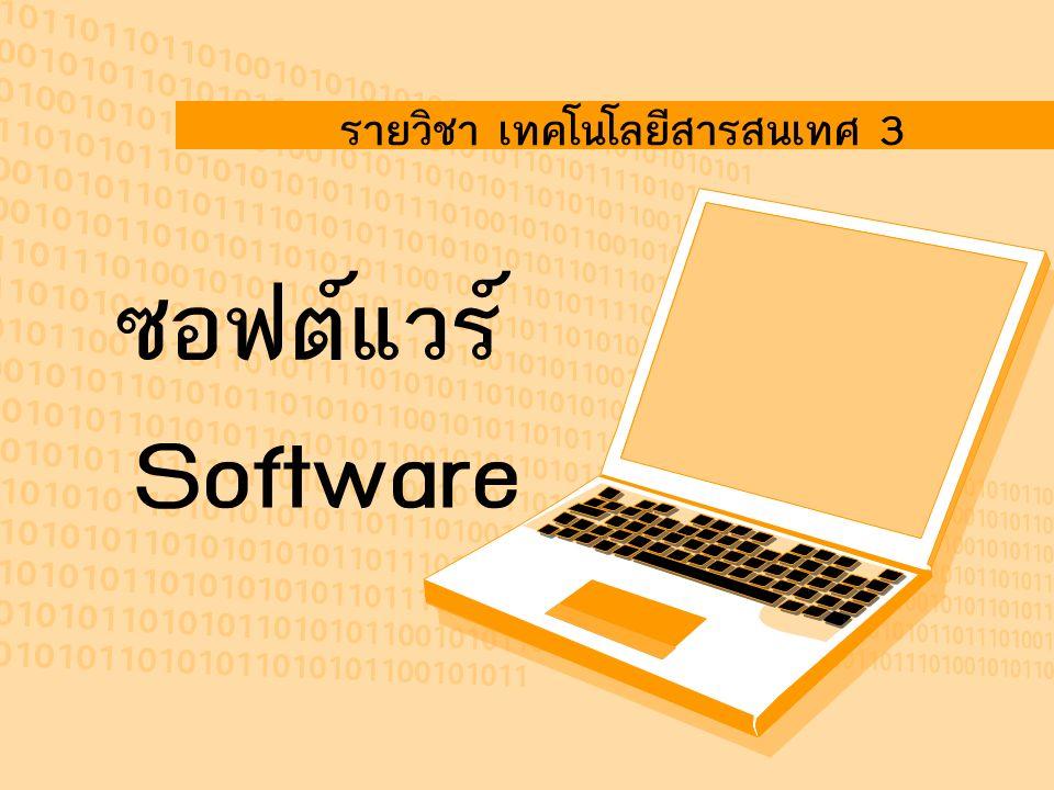 ความหมายและความสำคัญของซอฟต์แวร์ ซอฟต์แวร์ (Software) หมายถึง ชุดคำสั่งหรือโปรแกรม ที่คอยสั่งการให้เครื่องคอมพิวเตอร์ทำงาน รวมไปถึงการควบคุมการ ทำงานของอุปกรณ์แวดล้อมต่างๆ ซอฟต์แวร์เป็นสิ่งที่มองไม่เห็น จับต้องไม่ได้