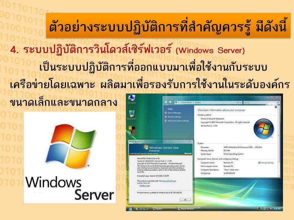 ตัวอย่างระบบปฏิบัติการที่สำคัญควรรู้ มีดังนี้ 4. ระบบปฏิบัติการวินโดวส์เซิร์ฟเวอร์ (Windows Server) เป็นระบบปฏิบัติการที่ออกแบบมาเพื่อใช้งานกับระบบ เค