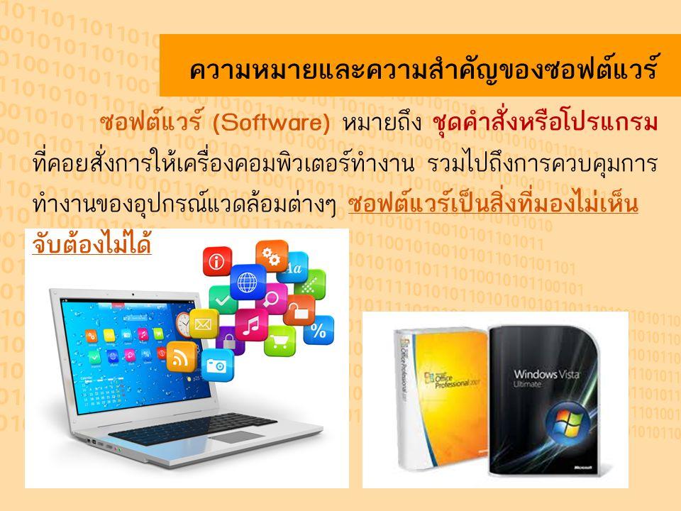 ความหมายและความสำคัญของซอฟต์แวร์ ซอฟต์แวร์ (Software) หมายถึง ชุดคำสั่งหรือโปรแกรม ที่คอยสั่งการให้เครื่องคอมพิวเตอร์ทำงาน รวมไปถึงการควบคุมการ ทำงานข
