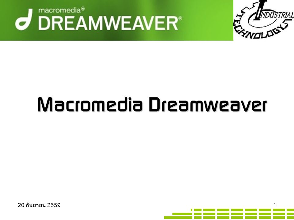 Dreamweaver Rollover Image เมื่อเรานำเอาเมาท์ไปวางเหนือภาพที่ใช้เทคนิค Rollover นี้ รูปภาพจะ เปลี่ยนไปเป็นอีกรูปหนึ่ง นี้คือการทำงานของ -Rollover Image Name : ให้ทำการตั้งชื่อของรูปภาพ -Original Image : ทำการ Browse..เพื่อเลือกไฟล์รูปภาพที่จะนำมาแสดง ก่อนที่เมาท์จะมาวางเหนือรูปภาพ -Rollover Image : ทำการ Browse..เพื่อเลือกรูปภาพที่จะมาแสดงแทน เมื่อ ผู้ใช้ทำการนำเมาท์มาวางเหนือรูปภาพ -Perload Rollover Image : ติ๊กเครื่องหมายถูก เพื่อให้ Browser ทำการ โหลดไฟล์ Rollover Image มาเก็บไว้ก่อน เพื่อการแสดงผลที่รวดเร็ว -Alternate Text : ข้อความอธิบายรูปภาพ -When Clicked, Go To URL : ทำการเลือกไฟล์ หรือใส่ชื่อ URL สำหรับการ ทำ link ให้แก่รูปภาพ 20 กันยายน 2559 20 กันยายน 2559 20 กันยายน 2559 72