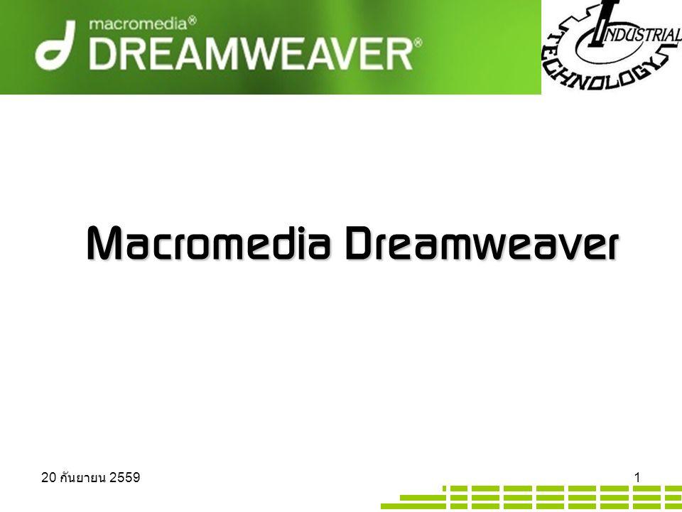 Macromedia Dreamweaver 20 กันยายน 2559 20 กันยายน 2559 20 กันยายน 2559 1