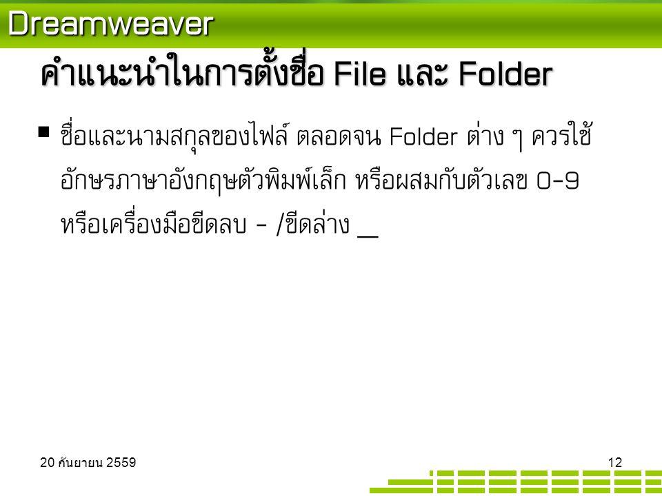 Dreamweaver คำแนะนำในการตั้งชื่อ File และ Folder  ชื่อและนามสกุลของไฟล์ ตลอดจน Folder ต่างๆ ควรใช้ อักษรภาษาอังกฤษตัวพิมพ์เล็ก หรือผสมกับตัวเลข 0-9 หรือเครื่องมือขีดลบ - /ขีดล่าง _ 20 กันยายน 2559 20 กันยายน 2559 20 กันยายน 2559 12