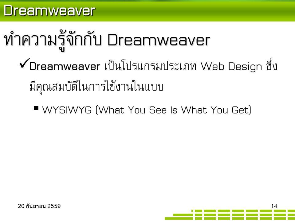 Dreamweaver ทำความรู้จักกับ Dreamweaver Dreamweaver เป็นโปรแกรมประเภท Web Design ซึ่ง มีคุณสมบัติในการใช้งานในแบบ  WYSIWYG (What You See Is What You Get) 20 กันยายน 2559 20 กันยายน 2559 20 กันยายน 2559 14