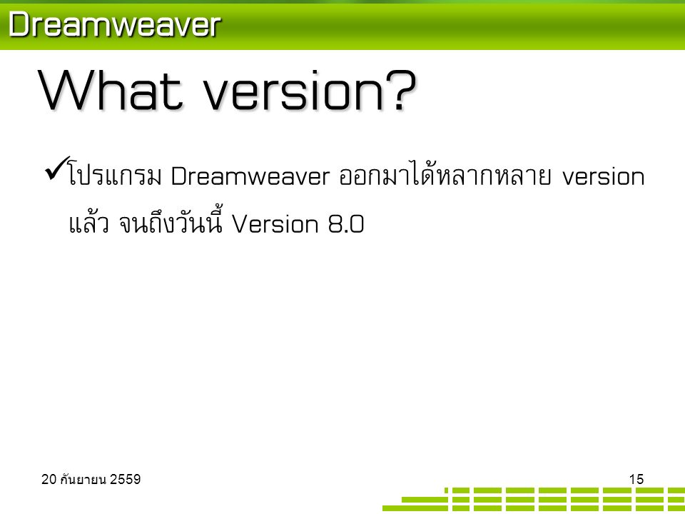 Dreamweaver What version.