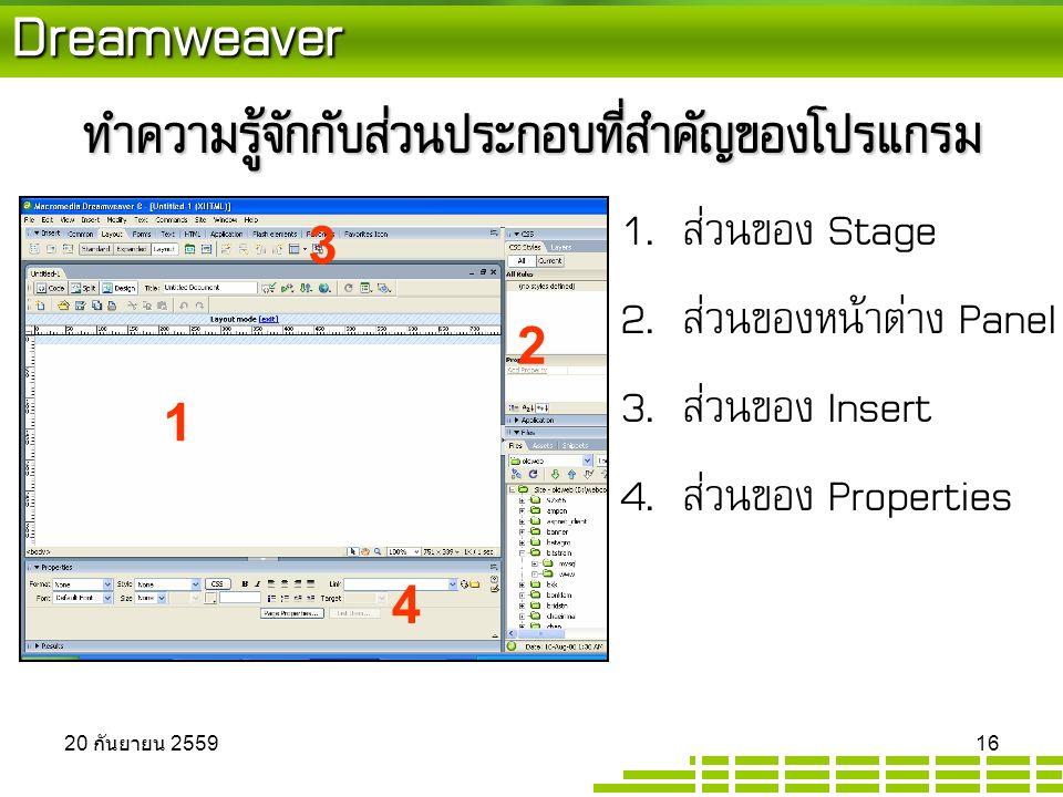 Dreamweaver ทำความรู้จักกับส่วนประกอบที่สำคัญของโปรแกรม  ส่วนของ Stage  ส่วนของหน้าต่าง Panel  ส่วนของ Insert  ส่วนของ Properties 1 2 3 4 20 กันยายน 2559 20 กันยายน 2559 20 กันยายน 2559 16