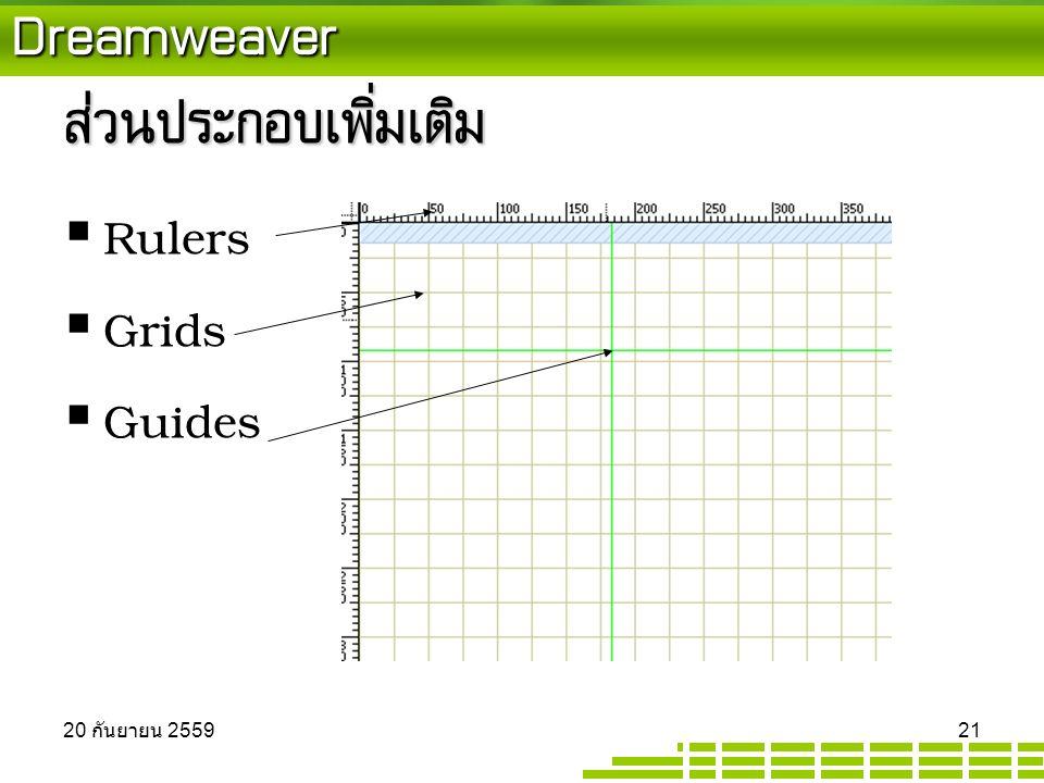Dreamweaver ส่วนประกอบเพิ่มเติม  Rulers  Grids  Guides 20 กันยายน 2559 20 กันยายน 2559 20 กันยายน 2559 21