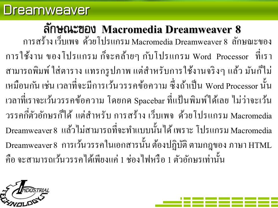 Dreamweaver จุดเด่นของโปรแกรม Macromedia Dreamweaver 8 1.