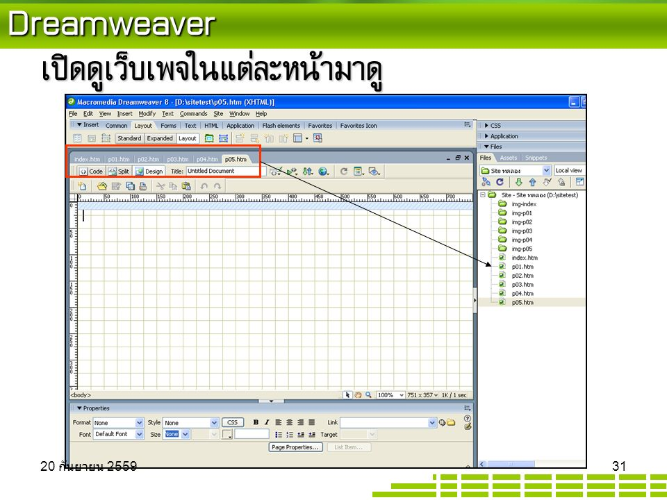 Dreamweaver เปิดดูเว็บเพจในแต่ละหน้ามาดู 20 กันยายน 2559 20 กันยายน 2559 20 กันยายน 2559 31