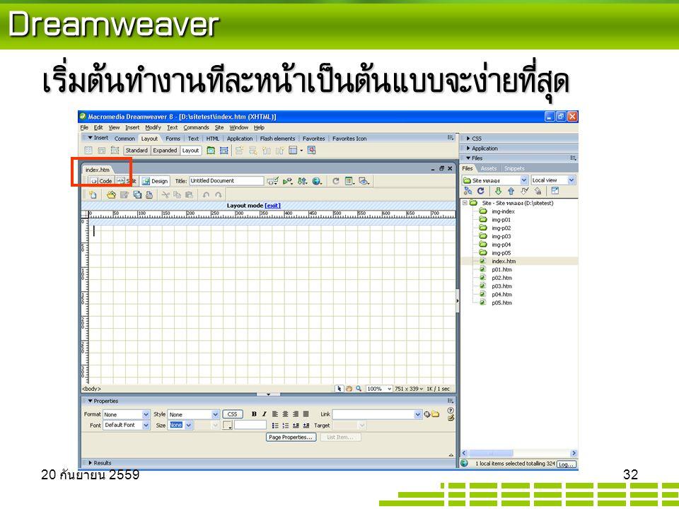 Dreamweaver เริ่มต้นทำงานทีละหน้าเป็นต้นแบบจะง่ายที่สุด 20 กันยายน 2559 20 กันยายน 2559 20 กันยายน 2559 32