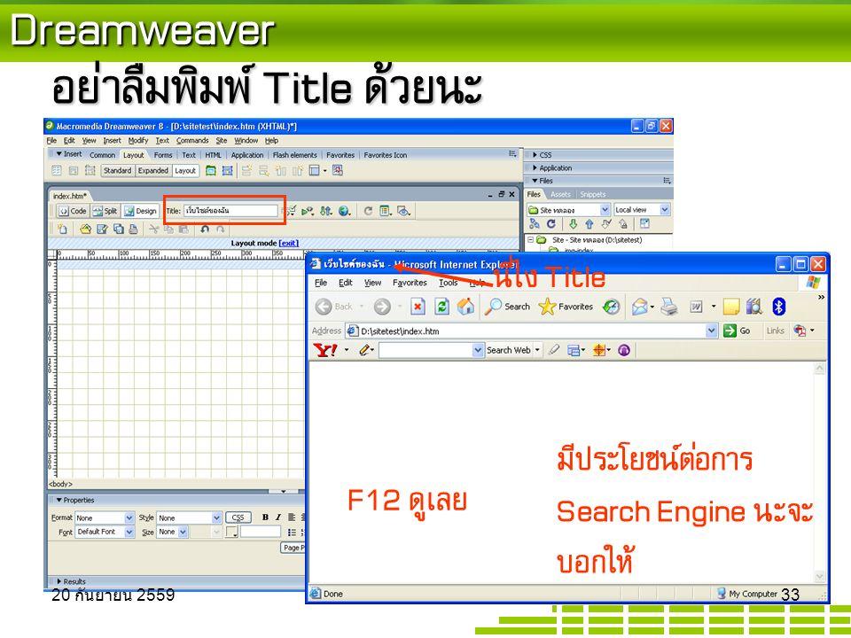 Dreamweaver อย่าลืมพิมพ์ Title ด้วยนะ F12 ดูเลย นี่ไง Title มีประโยชน์ต่อการ Search Engine นะจะ บอกให้ 20 กันยายน 2559 20 กันยายน 2559 20 กันยายน 2559 33